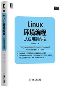 Linux 環境編程 : 從應用到內核-cover