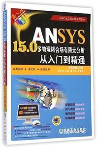 ANSYS 15.0 多物理耦合場有限元分析從入門到精通-cover