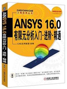 ANSYS 16.0有限元分析入門進階精通-cover