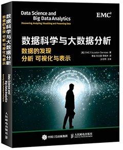 數據科學與大數據分析數據的發現分析可視化與表示-cover