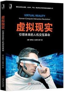 虛擬現實: 引領未來的人機交互革命-cover
