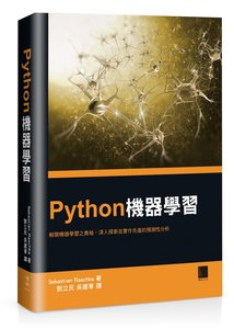Python 機器學習 (Python Machine Learning)-cover