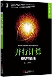 並行計算: 模型與算法-cover