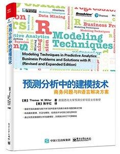 預測分析中的建模技術:商務問題與R語言解決方案-cover