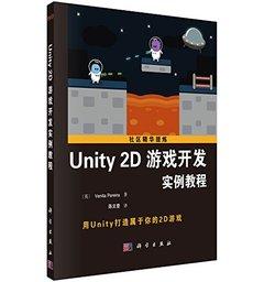 Unity 2D 遊戲開發實例教程-cover
