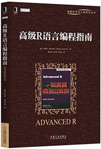 高級R語言編程指南-cover