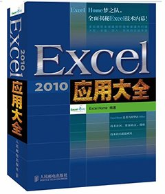 Excel 2010 應用大全-cover