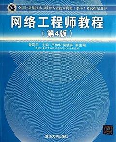 網絡工程師教程, 4/e-cover