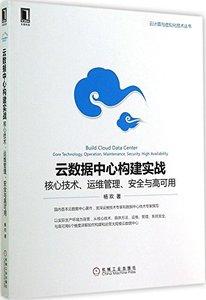 雲資料中心構建實戰:核心技術、運維管理、安全與高可用-cover