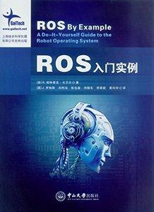 ROS 入門實例-cover