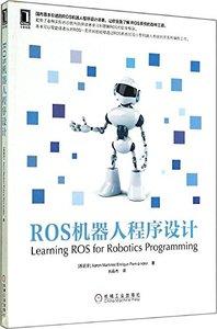ROS 機器人程式設計-cover