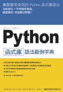 Python 函式庫語法範例字典-cover