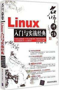 名師講壇:Linux 入門與實戰經典-cover