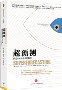 超預測:預見未來的藝術和科學 (Superforecasting: The Art and Science of Prediction)-cover