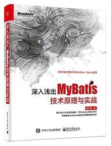 深入淺出MyBatis技術原理與實戰-cover