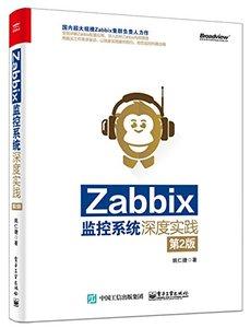 Zabbix 監控系統深度實踐, 2/e-cover