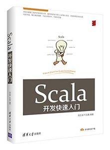 Scala開發快速入門-cover