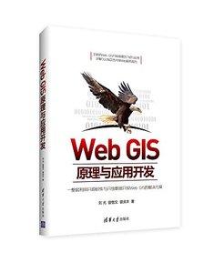 Web GIS 原理與應用開發-cover