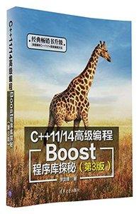 C++11/14 高級編程 : Boost 程序庫探秘, 3/e-cover