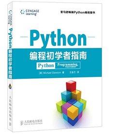 Python 編程初學者指南-cover