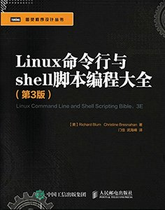 Linux 命令行與 shell 腳本編程大全, 3/e (Linux Command Line and Shell Scripting Bible, 3/e)-cover