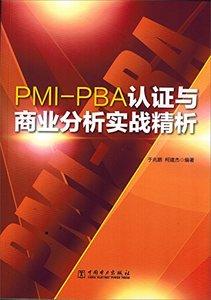 PMI-PBA 認證與商業分析實戰精析-cover