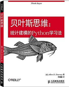 貝葉斯思維 : 統計建模的 Python 學習法 (Think Bayes : Bayesian Statistics in Python)-cover