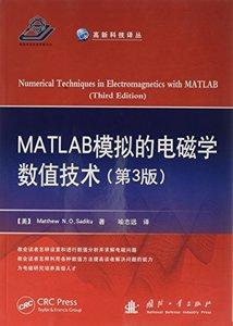 MATLAB 模擬的電磁學數值技術, 3/e-cover