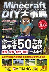 Minecraft  套書 (3~5) 我的世界-cover