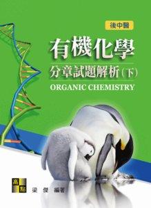 有機化學分章試題解析 (下), 5/e (適用: 後中醫)-cover
