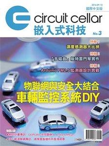 Circuit Cellar 嵌入式科技  國際中文版 Issue 3-cover