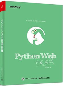 Python Web開發實戰-cover