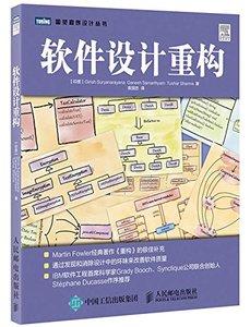 軟件設計重構-cover