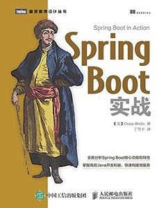 Spring Boot 實戰 (Spring Boot in Action)-cover