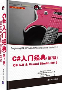 C# 入門經典, 7/e (C# 6.0 & Visual Studio 2015 (Beginning C# 6.0 Programming with Visual Studio 2015)-cover