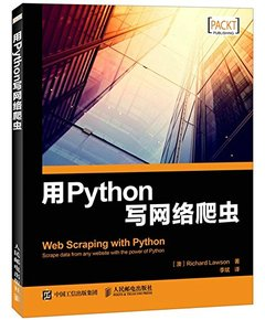 用 Python 寫網絡爬蟲 (Web Scraping with Python)-cover