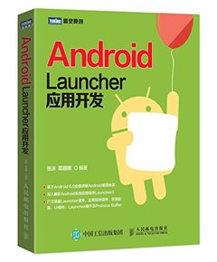 Android Launcher 應用開發-cover