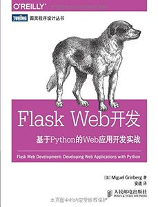 Flask Web 開發:基於 Python 的 Web 應用開發實戰 (Flask Web Development: Developing Web Application with Python)-cover