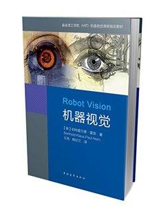 機器視覺 (Robot Vision)-cover