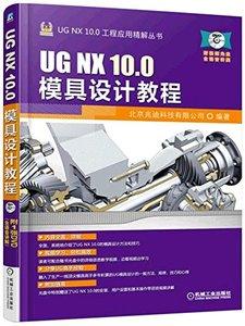 UG NX 10.0 模具設計教程-cover