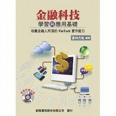 金融科技學習與應用基礎-cover