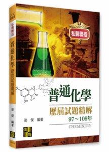 普通化學歷屆試題精解 (109~97年)(適用: 私醫聯招)-cover