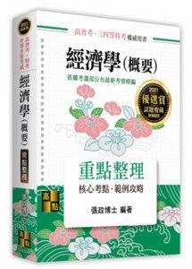 經濟學 (概要), 6/e (適用: 高普考.地方政府特考.各類特考.升等升資)-cover
