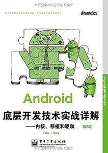 Android底層開發技術實戰詳解:內核、移植和驅動(第2版)-cover