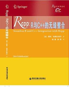 Rcpp : R 與 C++ 的無縫整合-cover