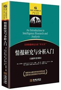 情報研究與分析入門-cover