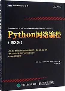 Python 網絡編程, 3/e (Foundations of Python Network Programming, 3/e)-cover