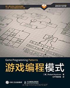 遊戲編程模式 (Game Programming Patterns)