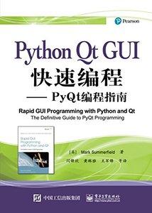 Python Qt GUI 快速編程 - PyQt 編程指南-cover