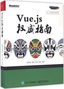 Vue.js 權威指南-cover